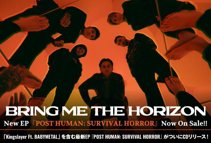 BRING ME THE HORIZONの特設ページ公開!ニューEP『POST HUMAN: SURVIVAL HORROR』国内盤CDを本日1/27リリース!HYDE、葉月(lynch.)、Ayaseら国内アーティストからのコメントも!