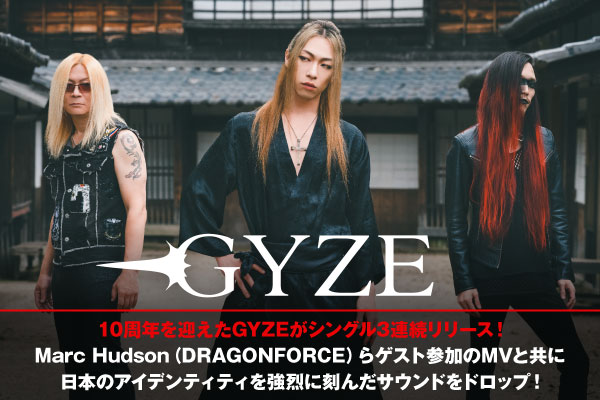 GYZEのインタビュー公開!MVにMarc Hudson(DRAGONFORCE)らカメオ出演!日本のアイデンティティを強烈に刻んだ、10周年記念3ヶ月連続シングル第1弾「SAMURAI METAL」を本日1/27リリース!