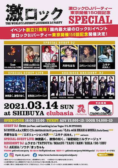 0314_tokyo_guest_5_.jpg