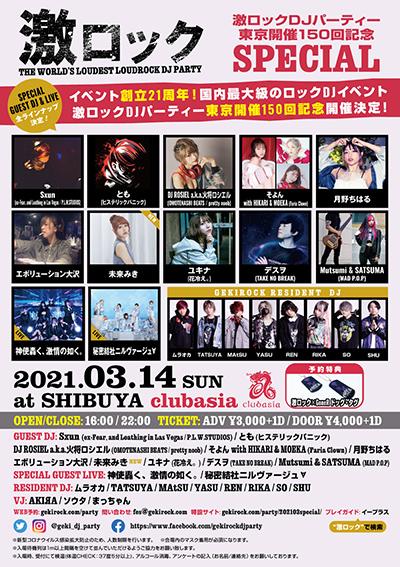 0314_tokyo_guest_10_.jpg