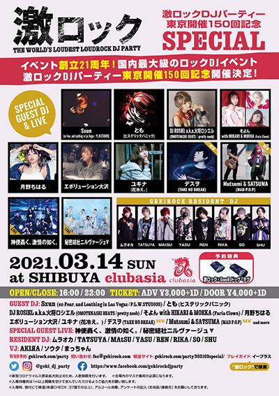 0314_tokyo_guest_9_.jpg