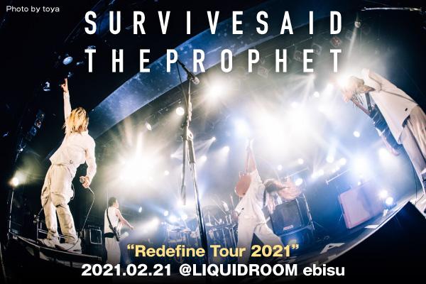 Survive Said The Prophetのライヴ・レポート公開!リテイク・ベスト盤レコ発ツアー最終日、単なる区切りではない、生身の重みを持った10年間を表現した一夜をレポート!