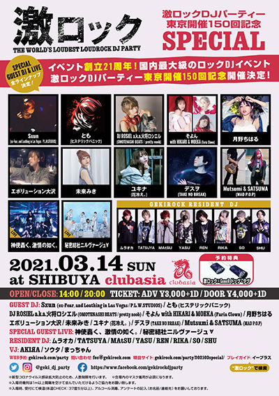 0314_tokyo_guest_11_.jpg