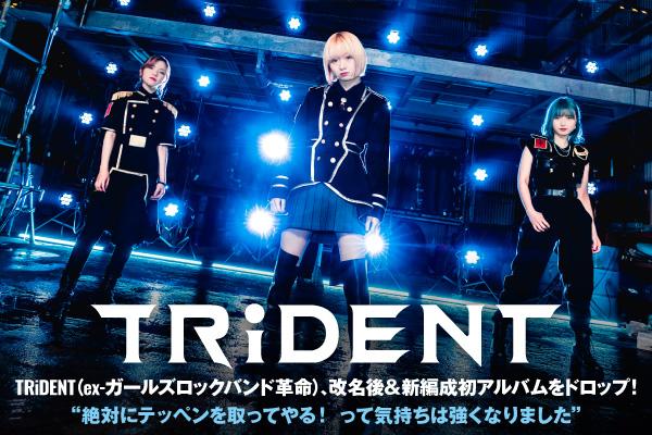 TRiDENT(ex-ガールズロックバンド革命)のインタビュー公開!3ピースの強みを最大限引き出した、改名後&新編成初アルバム『ADVANCE GENERATION』を本日3/17リリース!