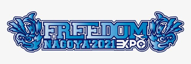 """無料ロック・フェス""""FREEDOM NAGOYA 2021 -EXPO-""""、第1弾アーティストでPaledusk、KUZIRAら9組発表!"""