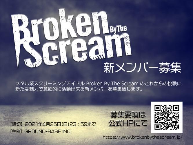 Broken By The Scream、新メンバー募集開始!