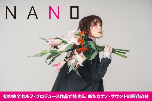 ナノのインタビュー&動画メッセージ公開!洋楽/邦楽の新たなケミストリーをナノ・サウンドとして提示した、初の完全セルフ・プロデュース作品『ANTHESIS』を明日4/14リリース!