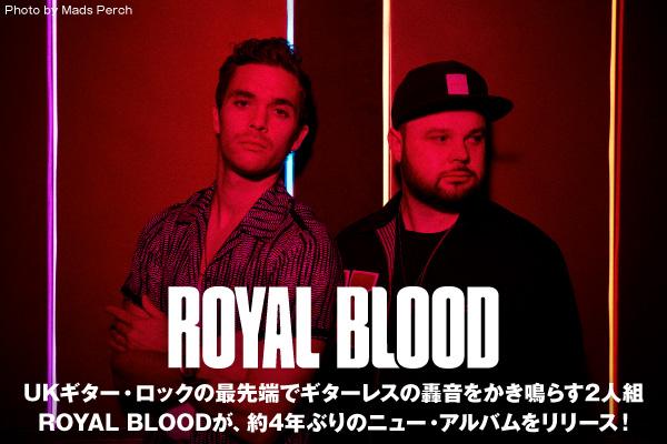 UKギター・ロックの最先端でギターレスの轟音をかき鳴らす2人組、ROYAL BLOODの特集公開!再びロック・シーンをアップデートする約4年ぶりのニュー・アルバムを本日4/30リリース!