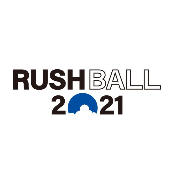 """""""RUSH BALL 2021""""、開催に向け所信表明!"""