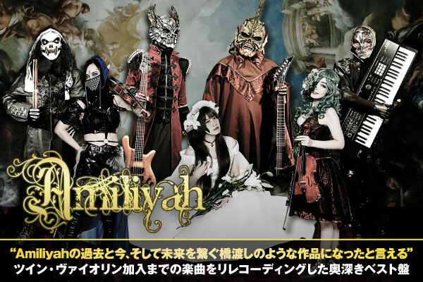 姫と4体のモンスター+2体のエルフからなるバンド、Amiliyahのインタビュー&動画メッセージ公開!ツイン・ヴァイオリン加入までの楽曲を再録した奥深きベスト盤を明日5/19リリース!