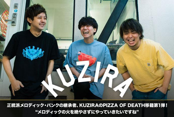 正統派メロディック・パンクの継承者、KUZIRAのインタビュー含む特設ページ公開!PIZZA OF DEATH移籍第1弾となる1stフル・アルバム『Superspin』を明日5/26リリース!