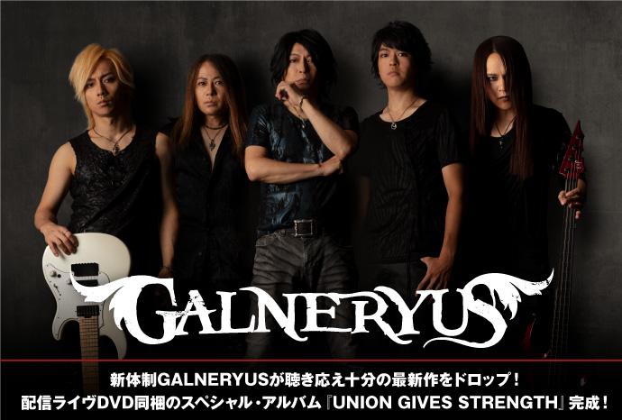 GALNERYUSのインタビュー&動画メッセージ含む特設ページ公開!配信ライヴDVD同梱のスペシャル・アルバム『UNION GIVES STRENGTH』を明日6/16リリース!