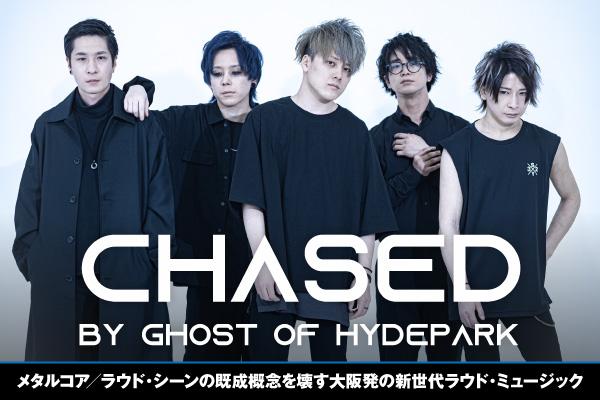 "Chased by Ghost of HYDEPARKのインタビュー公開!あらゆる角度から""攻める""ことを意識した、新世代ラウドとも言える3rdミニ・アルバム『RELOADED』をリリース!"