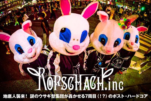 突如地上に現れた謎のウサギ型地底人集団、Rorschach.incのインタビュー公開!重低音轟かせる強烈ポスト・ハードコア・サウンドのデビュー・シングル「WATCH MEN」を配信リリース!