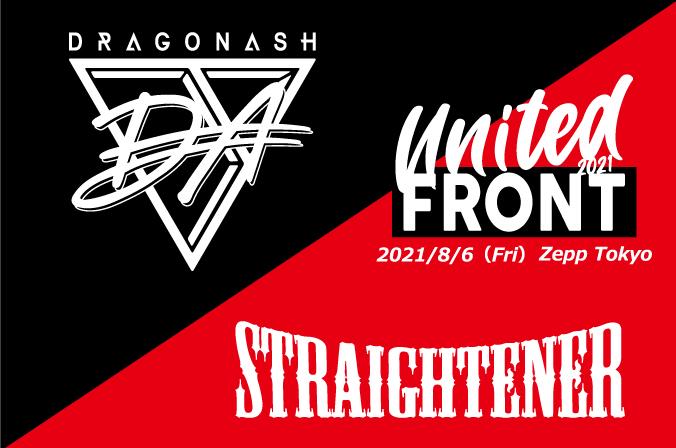 """Dragon Ash、ストレイテナーとの対バン・ライヴ""""UNITED FRONT 2021""""東京公演の生配信が決定!"""