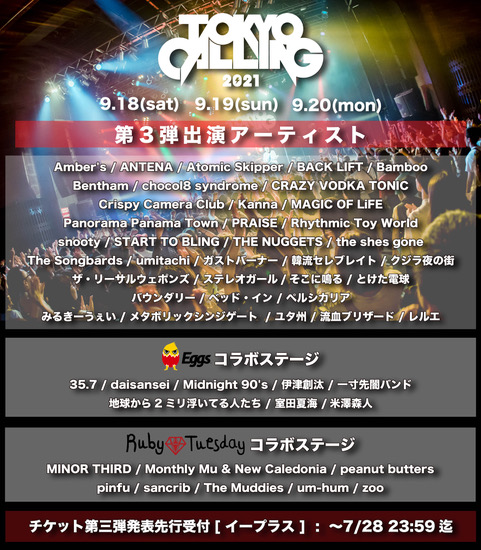 """TOKYO CALLING 2021""、第3弾出演者でBACK LIFT、ザ・リーサルウェポンズ、PRAISEら35組発表!今年もコラボ・ステージ開催!"