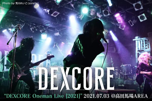 DEXCOREのライヴ・レポート公開!新体制初の東京ワンマン!ライヴ・バンドとしての懐の深さを呈示し、未来に向けた大きな節目になった躍動と躍進の一夜をレポート!