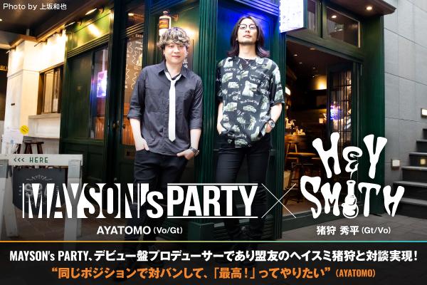 AYATOMO(MAYSON's PARTY)×猪狩秀平(HEY-SMITH)の対談公開!MAYSON's PARTYデビュー盤リリース記念!プロデューサーであり盟友の猪狩と対談実現!