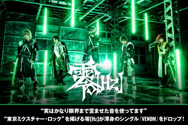 """""""東京ミクスチャー・ロック""""を掲げる零[Hz]のインタビュー&動画メッセージ公開!刺激的でヘヴィでアグレッシヴなバンド・サウンド鳴らす渾身のシングル『VENOM』をリリース!"""