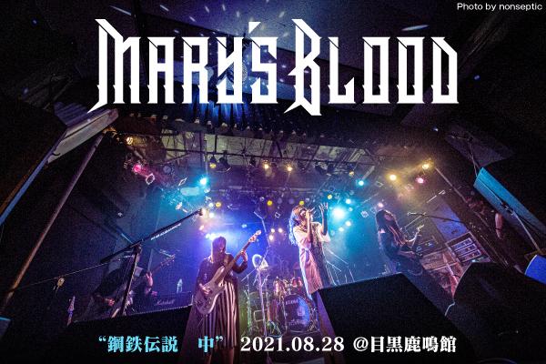 """Mary's Bloodのライヴ・レポート公開!バンドの放つ音の熱さと連動しオーディエンスも鋼鉄の宴を堪能した、老舗メタル箱 目黒鹿鳴館でのシリーズ・ライヴ""""鋼鉄伝説 中""""をレポート!"""