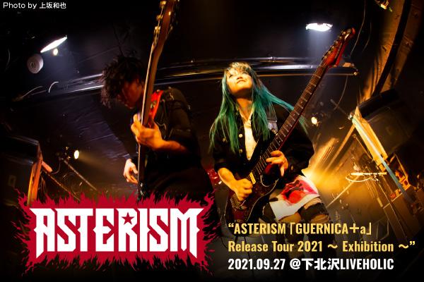 ASTERISMのライヴ・レポート公開!これまでのバンドの歩みを総括し、さらにその先へと進む意志まで示した、アルバム『GUERNICA+a』レコ発ツアー下北沢LIVEHOLIC公演をレポート!