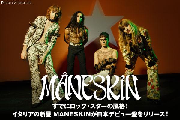 イタリア発のZ世代ロック・スター、MÅNESKINの特集公開!Iggy Popも惚れ込んだ、我が道をゆくロック・スタイル――世界的な人気バンドへの階段を駆け上がった新星が、日本デビュー盤を明日10/13リリース!