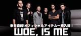 【来日間近!】WOE IS ME、OF MICE&MENの人気アイテムを一斉入荷!パーカー&Tシャツどれも早い者勝ち!