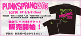 PUNK SPRING 2013東京公演のTシャツ付きチケットが限定販売開始!手数料・システム利用料無しでおトクにゲット!