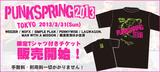 PUNK SPRING 2013東京公演Tシャツ付きチケット好評販売中!利用料・手数料・送料全て無料です!そして関連アーティストグッズも販売中!今すぐチェック!