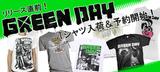 【CLOTHING】GREENDAYのTシャツを新入荷&予約開始!!