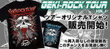 【MANAFESTロゴ入り!】激ロックTOUR Vol.1の会場販売Tシャツが遂に取扱開始!