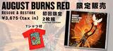 GEKIROCK CLOTHING限定!AUGUST BURNS REDのニュー・アルバム『Rescue & Restore [Limited Edition]』&Tシャツセットを特別価格で販売開始!