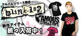 【いよいよ明日リリース!】BLINK 182大特集&難波章浩氏(Hi-STANDARD)からのメッセージ到着!