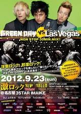 【フォロー&RTで応募完了!】9/23(sun)17:00~ 激ロックfeat.GREEN DAY&ラスベガス DJパーティー@名古屋 3STAR IMAIKEの入場無料券をプレゼント!