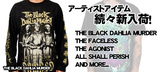 I KILLED THE PROM QUEEN、THE FACELESS、THE BLACK DAHLIA MURDERほか完売していた人気アーティストアイテムが一斉入荷!