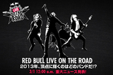 """ロック・バンドに翼をさずけるプロジェクト""""Red Bull Live on the Road 2013""""の概要が明らかに!今年は更に規模を拡大し日本最大級夏フェスでの特別ステージも登場!"""