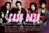 CASH CASHインタビューをアップしました!