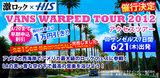WARPED TOUR 2012 参戦ツアー早割申し込み受付は本日締切!ツアー開催記念シークレット・プレゼント企画開催中!