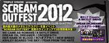 SCREAM OUT FEST 2012ミート&グリート開催決定!ラインナップの紹介は特設ページへ!