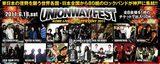 6/18 80組のバンドが神戸に集結!UNIONWAY FEST開催!!