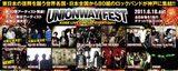 UNIONWAY FEST、第10弾出演アーティスト発表!!