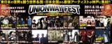 UNIONWAY FESTアーティスト最終発表!国内外から4バンド追加!