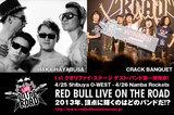 今年はサマソニのステージも!Red Bull Live on the Road 2013 予選イベントのゲストにHAKAIHAYABUSA、CRACK BANQUET決定!