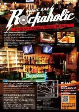 激ロックプロデュースのMusic Bar ROCKAHOLICにて、MWAM、TOKIO HOTEL、AIR JAMなどをフィーチャーした激熱イベントが連日開催決定!