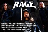 ジャーマン・メタル・シーンの帝王、RAGEが21thアルバム『21』を発売!インタビューをアップしました!