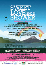 SPACE SHOWER SWEET LOVE SHOWER 2012、第2弾出演アーティスト発表!the HIATUS、SiM、MAN WITH A MISSIONら5組が追加に。
