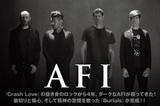ベイエリアのパンク・シーンの立役者、AFIのインタビューを公開!ダークでゴシックな世界観に回帰した4年ぶり9作目の ニュー・アルバムを10/23リリース!