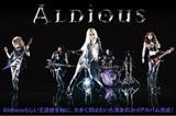 国内ガールズ・メタル・シーンの最高峰、Aldiousのインタビューを公開!新ヴォーカルRe:NOを迎えて完成させた渾身の3rdアルバムを本日リリース!