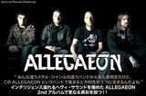 超絶テク全開の2ndアルバム『Formshifter』をリリースするALLEGAEON特集を公開!