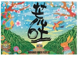 """ARABAKI ROCK FEST.13""、第2弾出演者発表!Ken Yokoyama、HEY-SMITH、POLYSICSら22組が出演決定!"